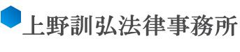 上野訓弘法律事務所